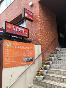 神戸会場(中山手放課後児童クラブ)