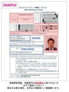受験票サンプル